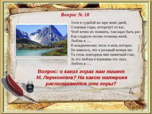 Вопрос № 18 Вопрос: о каких горах нам пишет М. Лермонтов? На каком материке р