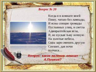 Вопрос № 20 Вопрос: какое явление описал А.Пушкин? Когда я в комнате моей Пиш
