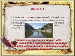 А.П.Чехов посвятил такие строки могучей сибирской реке. « Я не видел реки в