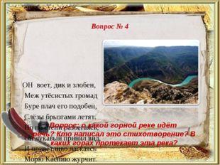 ОН воет, дик и злобен,    Меж утёсистых громад    Буре плач его под