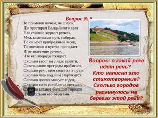 Вопрос № 8 Вопрос: о какой реке идёт речь? Кто написал это стихотворение? Ско