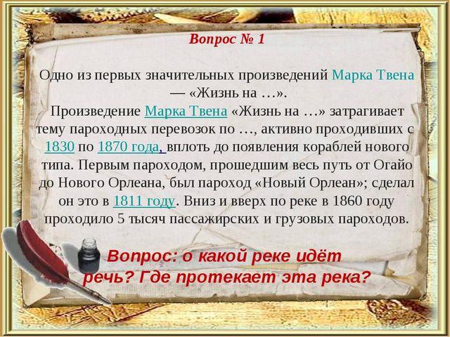 Вопрос № 1 Одно из первых значительных произведенийМарка Твена— «Жизнь на …...