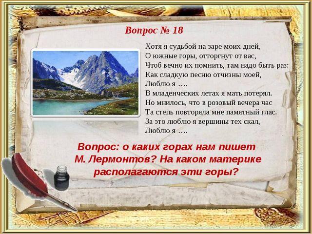 Вопрос № 18 Вопрос: о каких горах нам пишет М. Лермонтов? На каком материке р...
