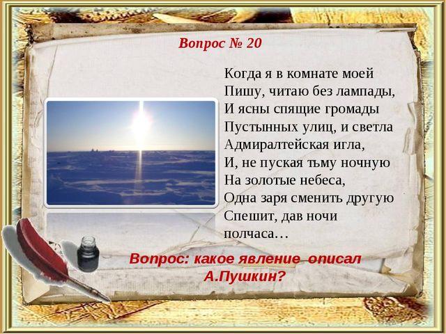Вопрос № 20 Вопрос: какое явление описал А.Пушкин? Когда я в комнате моей Пиш...