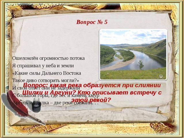 Ошеломлён огромностью потока Я спрашивал у неба и земли «Какие силы Дальнего...