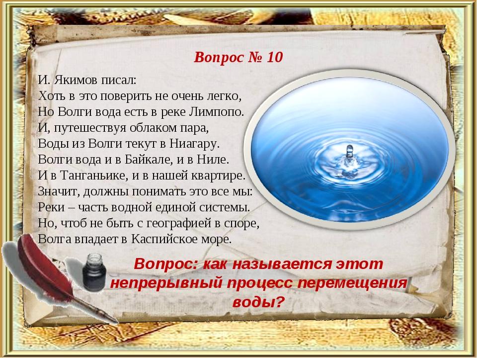 Вопрос № 10 Вопрос: как называется этот непрерывный процесс перемещения воды?...