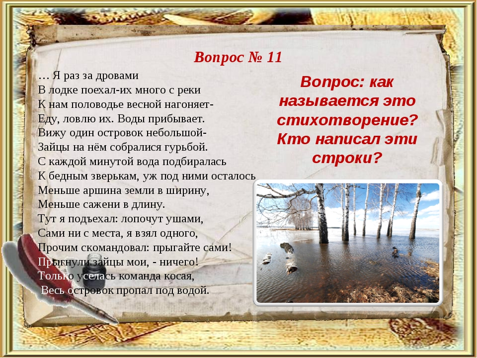 Вопрос № 11 Вопрос: как называется это стихотворение? Кто написал эти строки?...