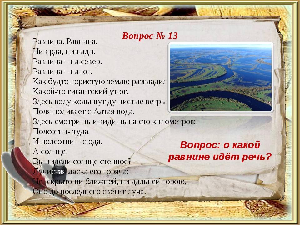 Вопрос № 13 Вопрос: о какой равнине идёт речь? Равнина. Равнина. Ни ярда, ни...