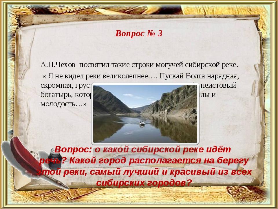 А.П.Чехов посвятил такие строки могучей сибирской реке. « Я не видел реки в...
