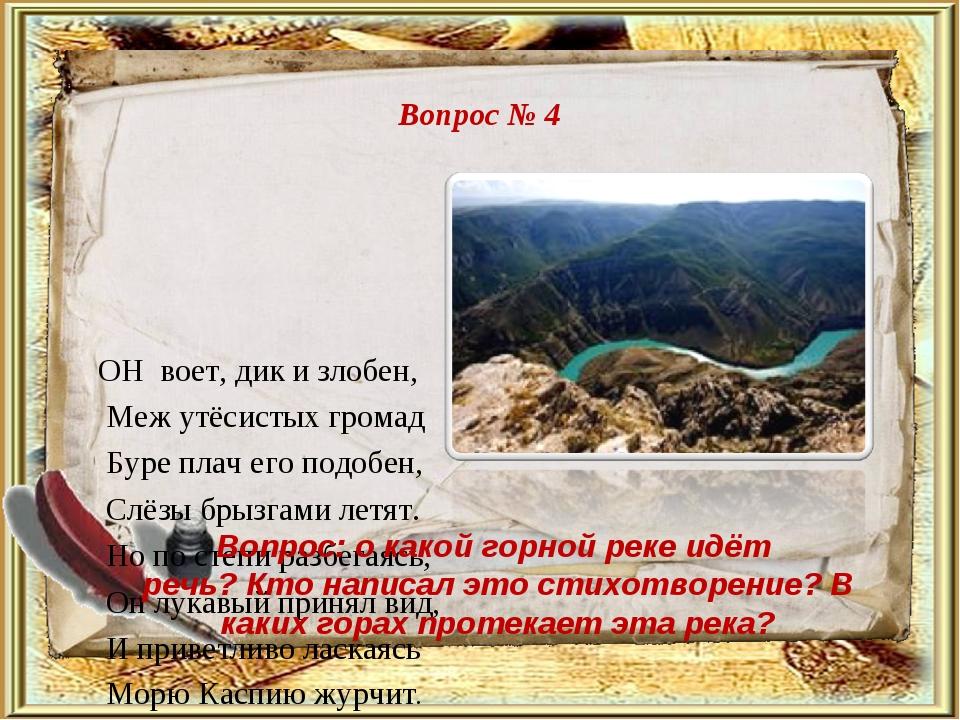 ОН воет, дик и злобен,    Меж утёсистых громад    Буре плач его под...