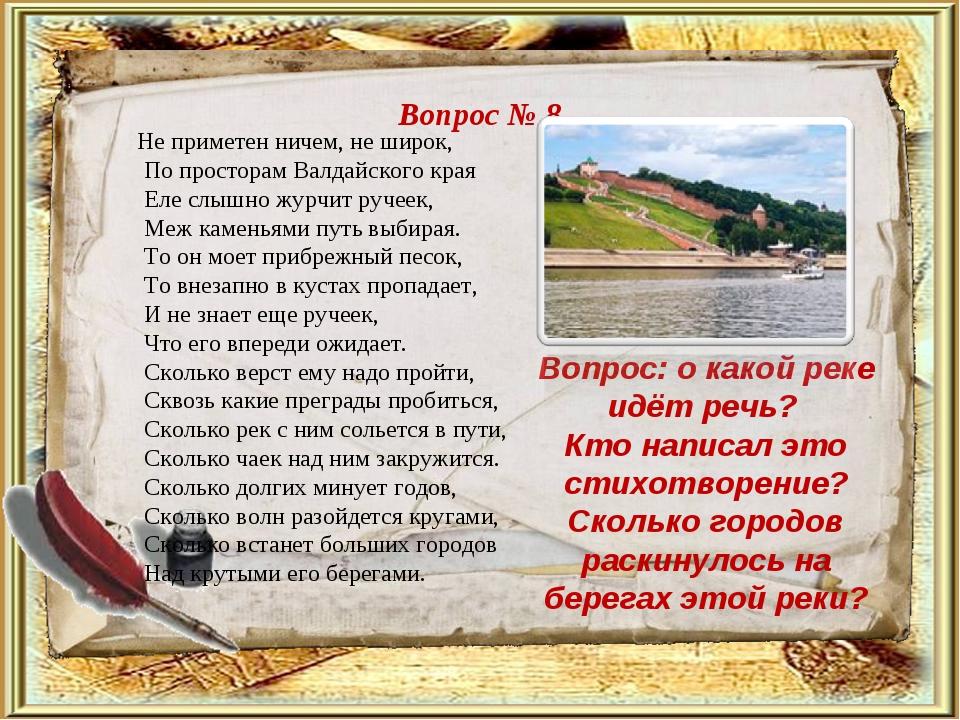 Вопрос № 8 Вопрос: о какой реке идёт речь? Кто написал это стихотворение? Ско...