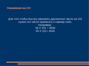 Умнажение на 101 Для того чтобы быстро умножить двузначное число на 101 нужно
