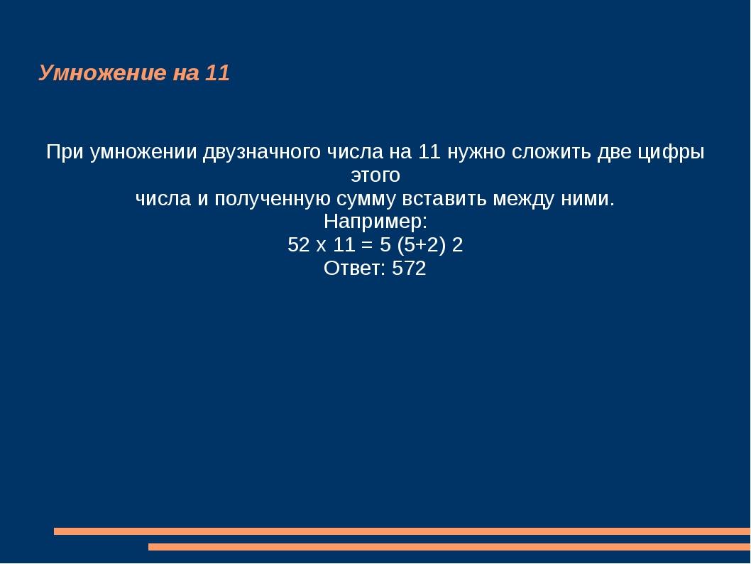 Умножение на 11 При умножении двузначного числа на 11 нужно сложить две цифры...