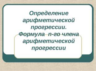Определение арифметической прогрессии. Формула n-го члена арифметической прог