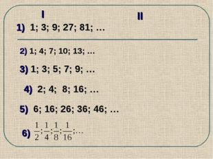 2) 1; 4; 7; 10; 13; … 3) 1; 3; 5; 7; 9; … 1) 1; 3; 9; 27; 81; … 4) 2; 4; 8; 1