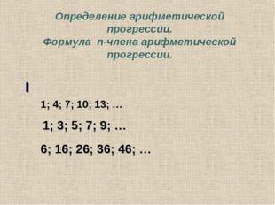 1; 3; 5; 7; 9; … 6; 16; 26; 36; 46; … 1; 4; 7; 10; 13; … Определение арифмети