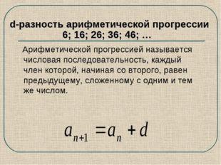 Арифметической прогрессией называется числовая последовательность, каждый чл