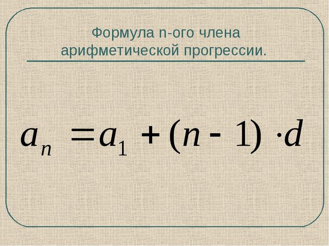 Формула n-ого члена арифметической прогрессии.