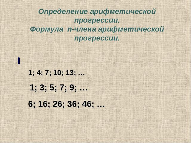 1; 3; 5; 7; 9; … 6; 16; 26; 36; 46; … 1; 4; 7; 10; 13; … Определение арифмети...