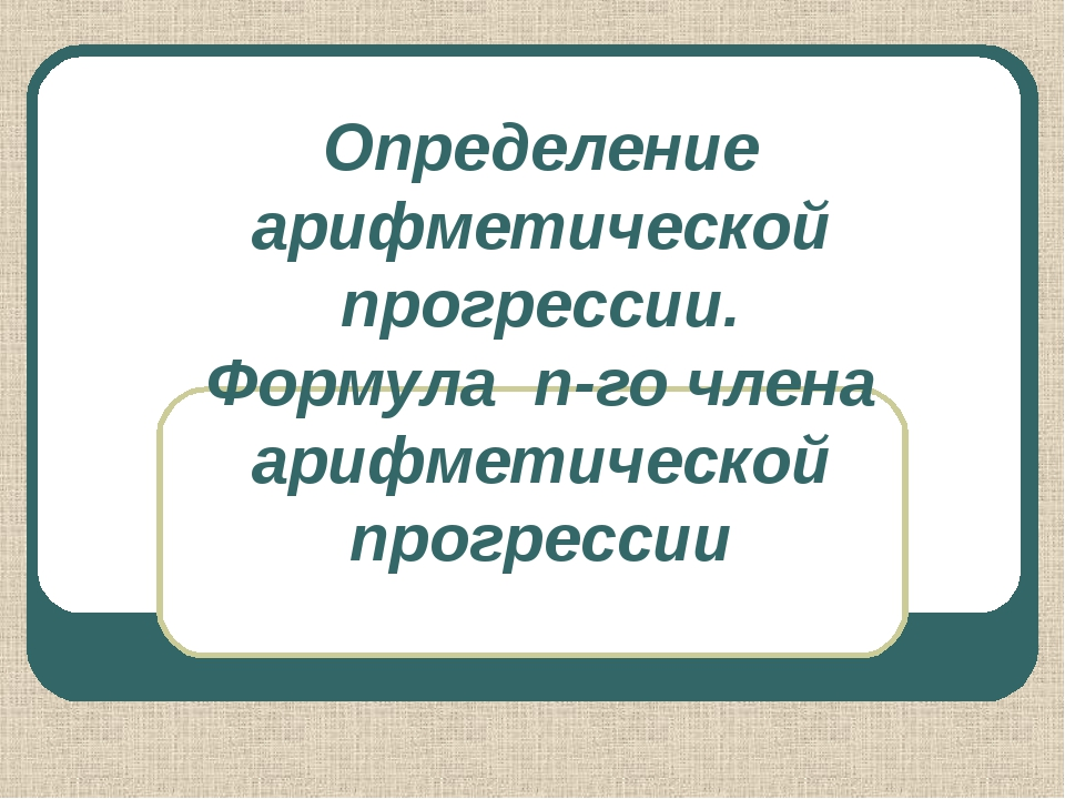 Определение арифметической прогрессии. Формула n-го члена арифметической прог...