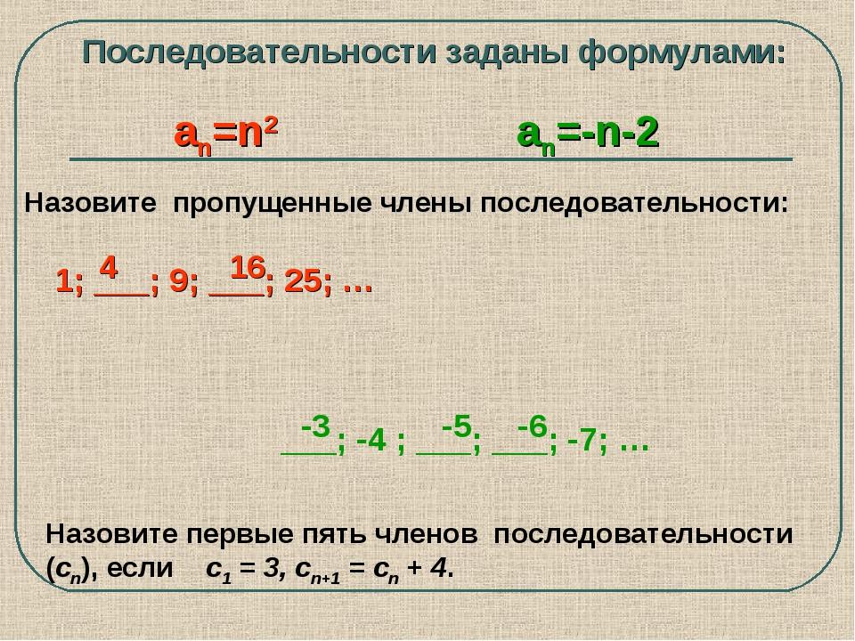 Последовательности заданы формулами: an=n2 an=-n-2 Назовите пропущенные член...