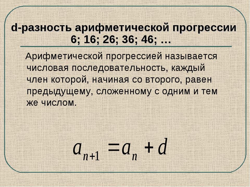 Арифметической прогрессией называется числовая последовательность, каждый чл...