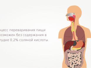 Процесс переваривания пищи невозможен без содержания в желудке 0,2% соляной к