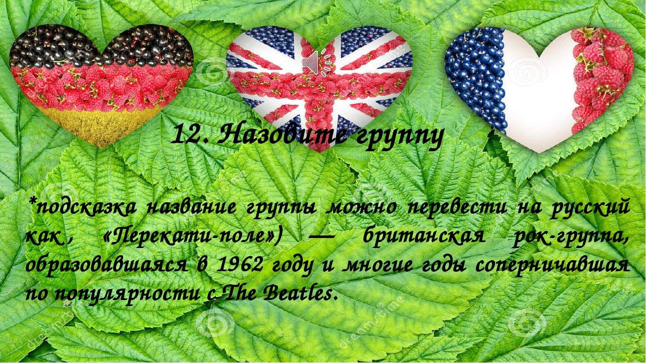 12. Назовите группу *подсказка название группы можно перевести на русский как...