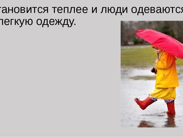 Становится теплее и люди одеваются в легкую одежду.