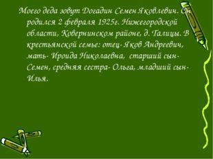 Моего деда зовут Догадин Семен Яковлевич. Он родился 2 февраля 1925г. Нижегор