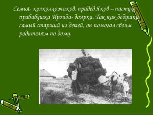Семья- колколхозников: прадед Яков – пастух, прабабушка Ироида- доярка. Так к