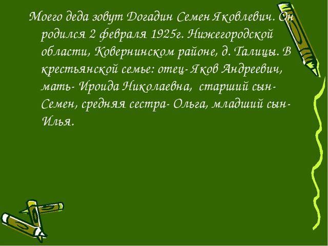 Моего деда зовут Догадин Семен Яковлевич. Он родился 2 февраля 1925г. Нижегор...