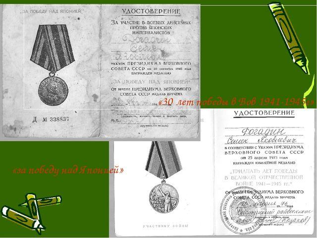 «30 лет победы в Вов 1941-1945г» «за победу над Японией»