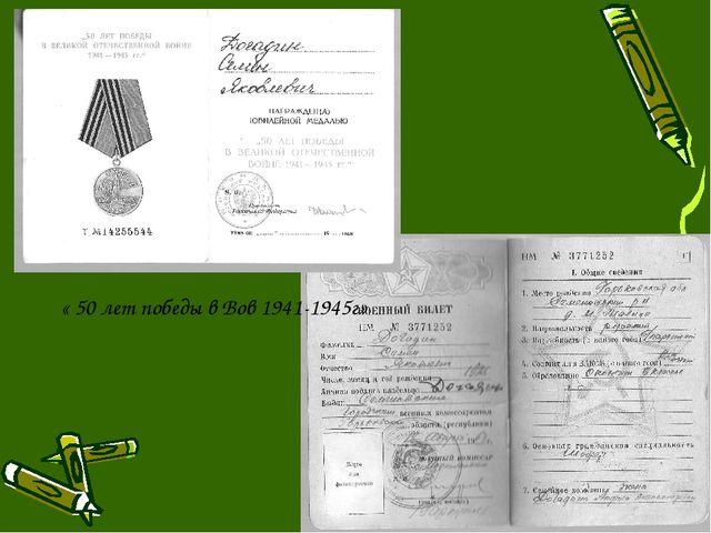 « 50 лет победы в Вов 1941-1945г»