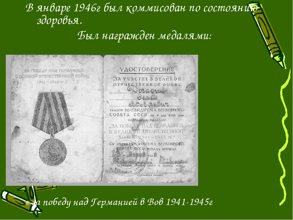 В январе 1946г был коммисован по состоянию здоровья. Был награжден медалями:...