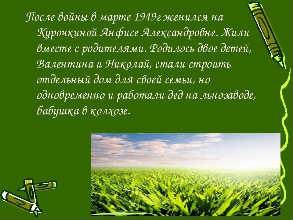После войны в марте 1949г женился на Курочкиной Анфисе Александровне. Жили вм...