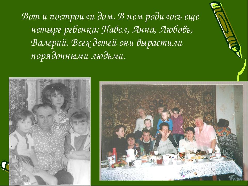 Вот и построили дом. В нем родилось еще четыре ребенка: Павел, Анна, Любовь,...