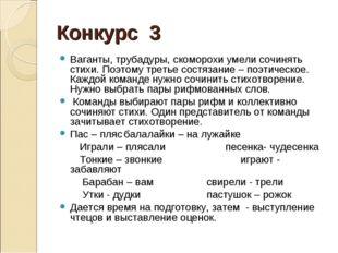 Конкурс 3 Ваганты, трубадуры, скоморохи умели сочинять стихи. Поэтому третье