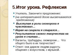 5.Итог урока. Рефлексия Учитель. Закончите предложение: (на интерактивной дос