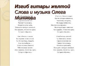 Изгиб гитары желтой Слова и музыка Олега Митяева