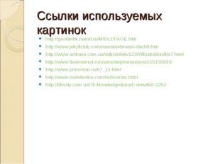 Ссылки используемых картинок http://goodmhk.narod.ru/MIDLEPAGE.htm http://www