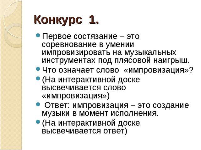 Конкурс 1. Первое состязание – это соревнование в умении импровизировать на м...