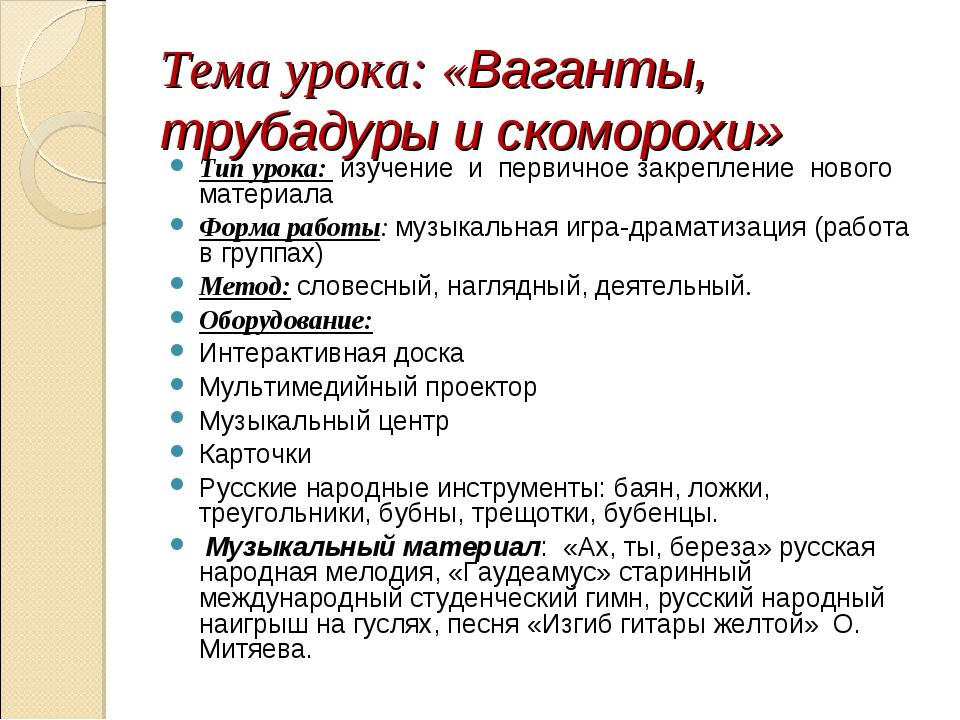 Тема урока: «Ваганты, трубадуры и скоморохи» Тип урока: изучение и первичное...