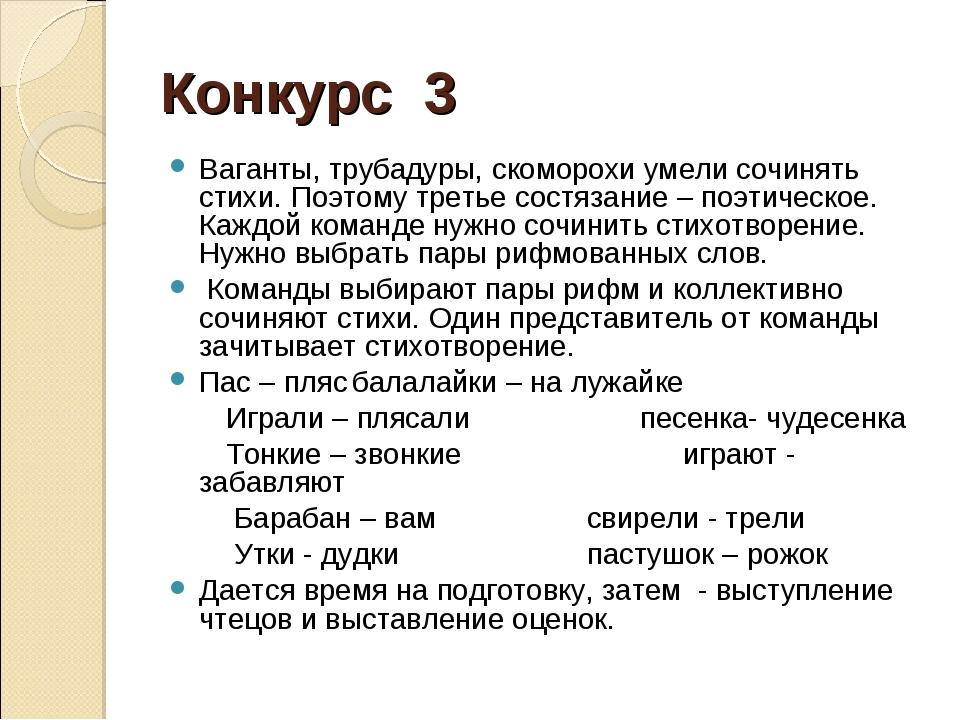 Конкурс 3 Ваганты, трубадуры, скоморохи умели сочинять стихи. Поэтому третье...