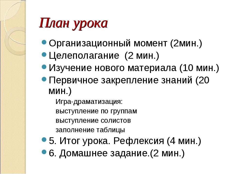 План урока Организационный момент (2мин.) Целеполагание (2 мин.) Изучение нов...