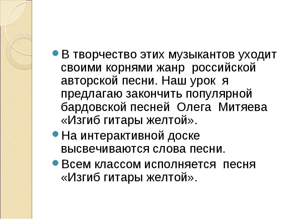 В творчество этих музыкантов уходит своими корнями жанр российской авторской...