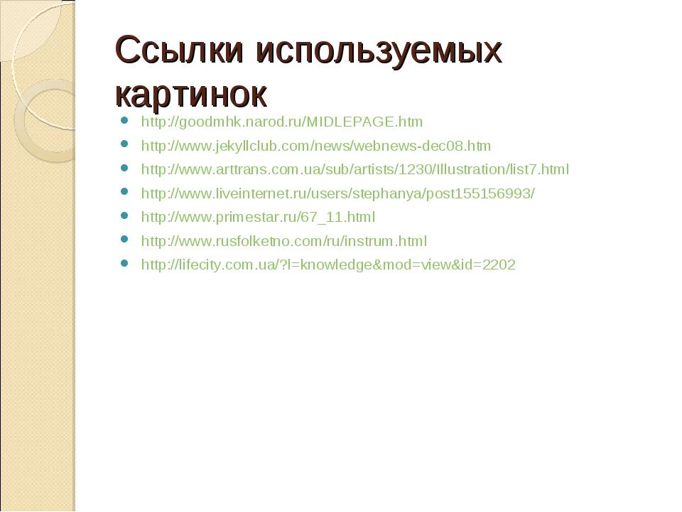 Ссылки используемых картинок http://goodmhk.narod.ru/MIDLEPAGE.htm http://www...