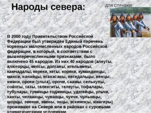 Народы севера: В 2000 году Правительством Российской Федерации был утвержден