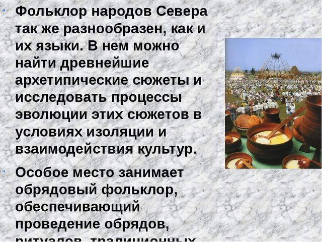 Фольклор народов Севера так же разнообразен, как и их языки. В нем можно найт...
