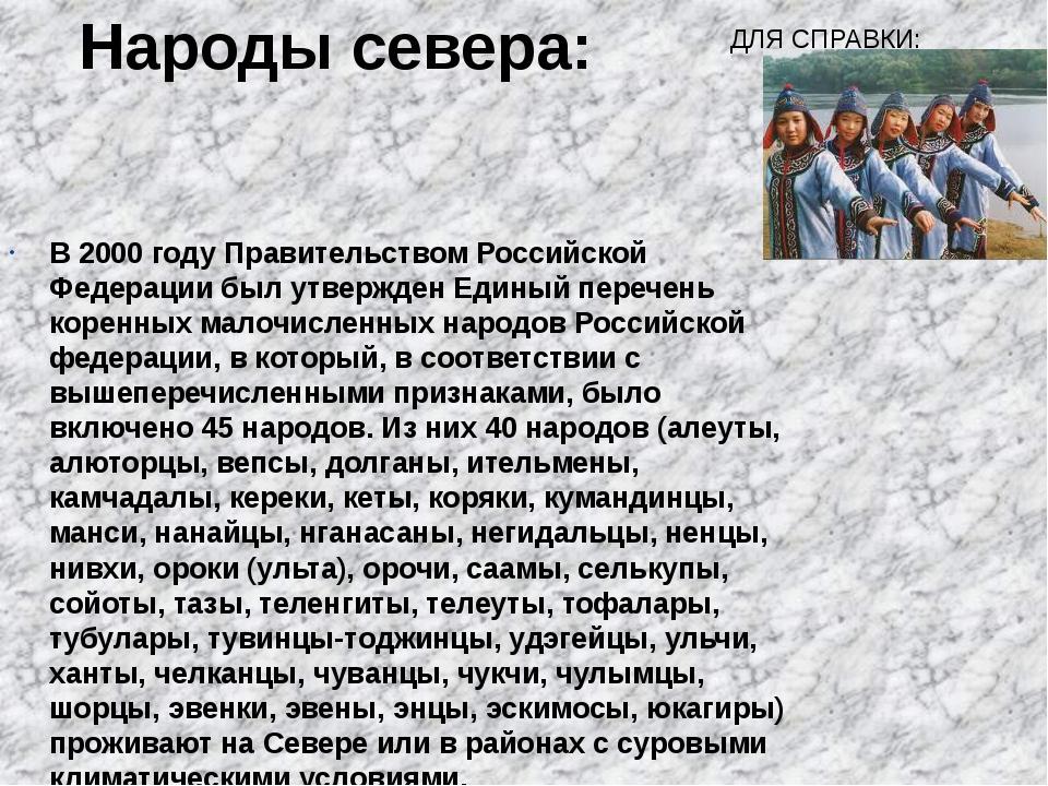 Народы севера: В 2000 году Правительством Российской Федерации был утвержден...